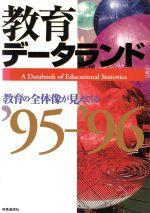 教育データランド('95‐'96)(単行本)
