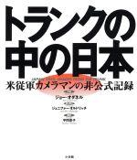 トランクの中の日本 米従軍カメラマンの非公式記録(単行本)