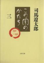 この国のかたち(文春文庫)(3)(文庫)