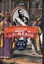 カラカウア王のニッポン仰天旅行記(小学館・仰天シリーズ)(単行本)