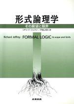 形式論理学 その展望と限界(単行本)