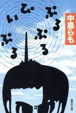 ぷるぷる・ぴぃぷる(集英社文庫)(文庫)