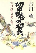 留魂の翼 吉田松陰の愛と死(単行本)
