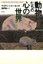 動物たちの心の世界(単行本)