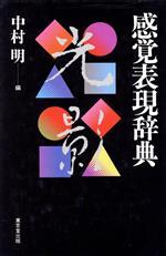 感覚表現辞典(単行本)