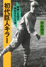 初代巨人キラー阪神の名投手西村幸生の生涯人の世界シリーズ17