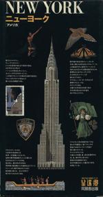ニューヨーク アメリカ(「恋する21世紀」ブック 望遠郷12)(単行本)