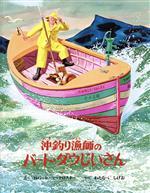 沖釣り漁師のバート・ダウじいさん 昔話ふうの海の物語(児童書)