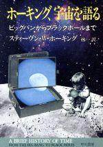 ホーキング、宇宙を語る ビッグバンからブラックホールまで(ハヤカワ文庫NF)(文庫)
