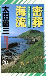 密葬海流 顔のない刑事・内偵指令(ノン・ノベル505)(新書)