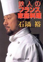 鉄人のフランス家庭料理(中公文庫ビジュアル版)(文庫)