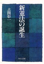 新憲法の誕生(中公文庫)(文庫)