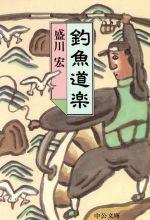 釣魚道楽(中公文庫)(文庫)