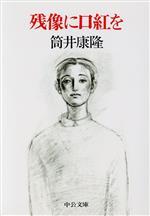 残像に口紅を(中公文庫)(文庫)