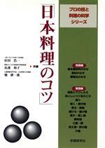 日本料理のコツ(プロの技と料理の科学シリーズ)(単行本)