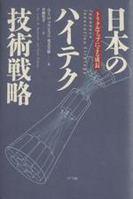 日本のハイテク技術戦略 トリクルアップによる成長(単行本)