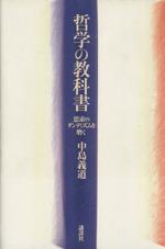 哲学の教科書 思索のダンディズムを磨く(単行本)