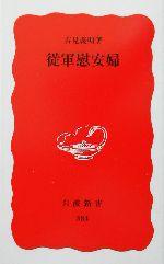 従軍慰安婦(岩波新書)(新書)