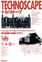 テクノスケープ 都市基盤の技術とデザイン(単行本)
