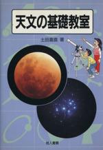 天文の基礎教室(児童書)