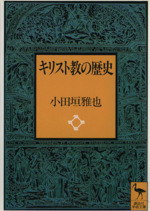 キリスト教の歴史(講談社学術文庫)(文庫)