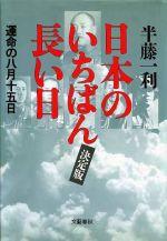 日本のいちばん長い日 運命の八月十五日(単行本)