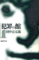 犯罪の館(第4巻)犯罪の館日本怪談大全第4巻
