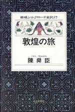 敦煌の旅(西域シルクロード全紀行1)(単行本)
