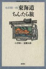 小沢昭一的 東海道ちんたら旅(単行本)