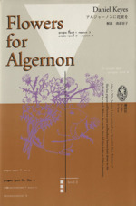 アルジャーノンに花束を(講談社ワールドブックス)(単行本)