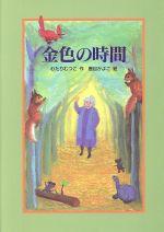 金色の時間(創作のメロディ7)(児童書)