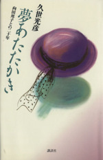 夢あたたかき 向田邦子との二十年(単行本)