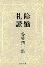 陰翳礼讃(中公文庫)(文庫)