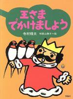 王さまでかけましょう(ぼくは王さま3‐2)(児童書)