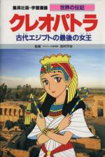クレオパトラ 古代エジプトの最後の女王(学習漫画 世界の伝記31)(児童書)