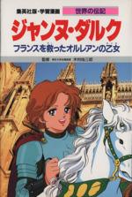 ジャンヌ・ダルク フランスを救ったオルレアンの乙女(学習漫画 世界の伝記32)(児童書)