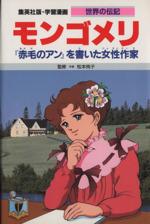 モンゴメリ 『赤毛のアン』を書いた女性作家(学習漫画 世界の伝記35)(児童書)