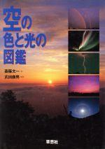 空の色と光の図鑑(単行本)