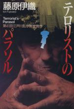 テロリストのパラソル(単行本)