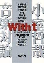 With t 小室哲哉音楽対論(Vol.1)(単行本)