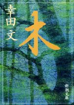 木(新潮文庫)(文庫)