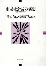 市場社会論の構想 思想・理論・実態(単行本)