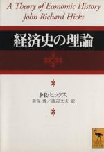 経済史の理論(講談社学術文庫)(文庫)