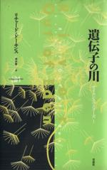 遺伝子の川(サイエンス・マスターズ1)(単行本)