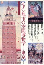 モダン都市の空間博物学 東京(単行本)