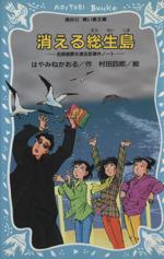 消える総生島 名探偵夢水清志郎事件ノート(講談社青い鳥文庫)(児童書)