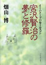 宮沢賢治の夢と修羅 イーハトーブのセールスマン(単行本)
