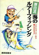 原田流 海のルアーフィッシング ソルトウォーターなら俺にまかせろ!!(単行本)