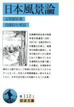 日本風景論(岩波文庫)(文庫)