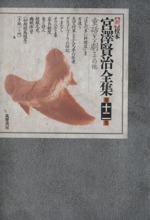 新 校本 宮沢賢治全集-童話5・劇(第12巻)(2冊セット(本文篇/校異篇))(単行本)